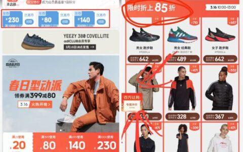 阿迪达斯400买1000商品选先商品,加购物车,以免没