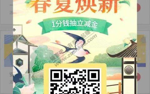 工行活动(春夏换新),限江苏(除苏州、南京)