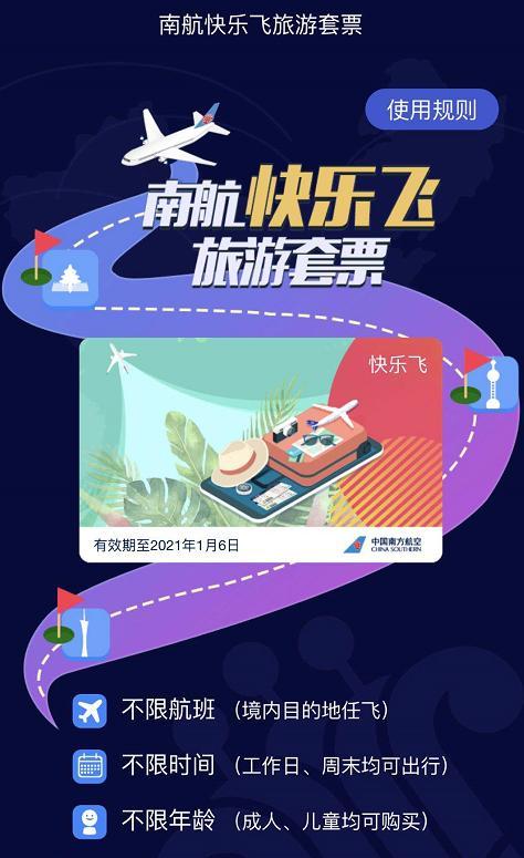 """南航""""快乐飞""""被用户质疑,系统一直开小差无法订票"""
