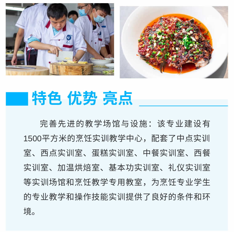 烹饪(中式烹调_初中起点三年制)-1_r5_c1.jpg