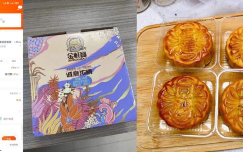 9.9撸下【金轩宝】礼盒装月饼,香港大牌!临近中秋都