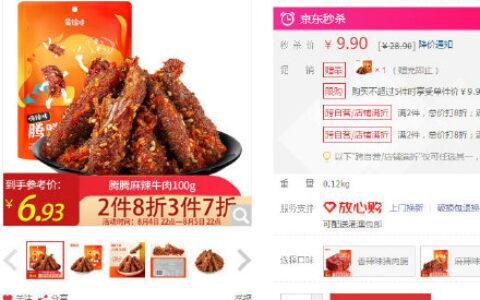【京东】蜀锦味 腾腾嗨辣牛肉100g 拍1送1【9.9包邮】3