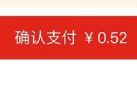 速领7.38元红包,京东付5毛钱---2元钱商品,【附详细步骤教程】