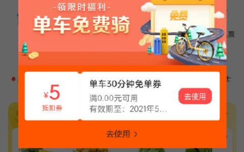 【美团】反馈登陆app自动弹出来领单车骑行券