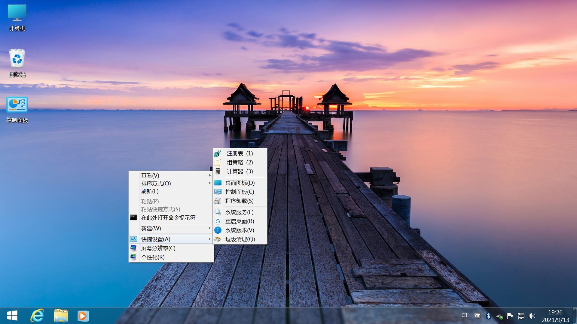 不忘初心 Windows 7 旗舰版21年09月精简版 5