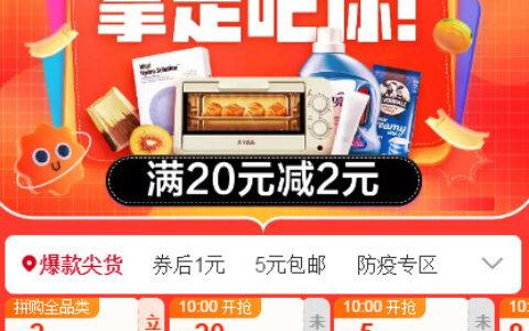 【苏宁】  10点 有6-5拼购券、8.18支付券