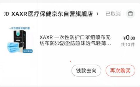 京东App搜索:振德,弹99-50券直接拍10件XAXR 一次性防
