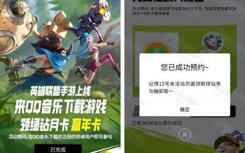 免费领绿钻月卡 亲测没在QQ音乐下载手游也预约成功