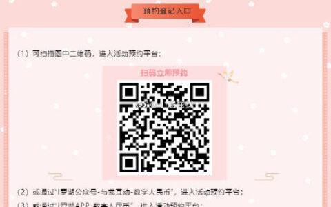 """罗湖区1000万""""春日礼""""之约4月10日至4月23日,用户使"""