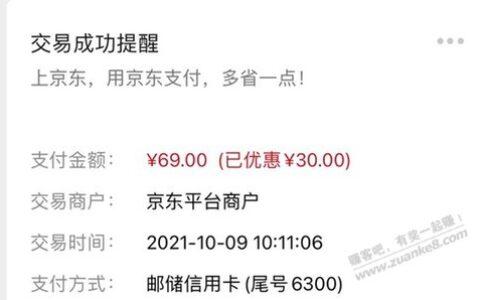 邮储xing/用卡京东毛