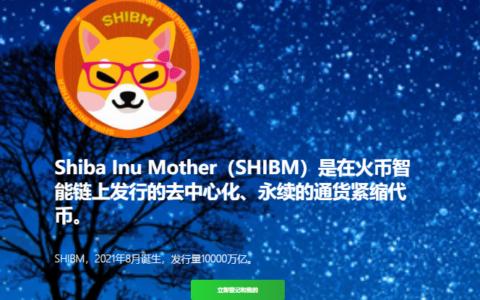 柴妈币(SHIBM):手机号+钱包地址,即可参与每日打卡挖矿,推广算力加成!