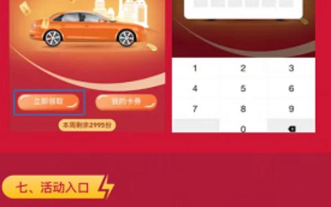四川银行   1分钱领滴滴10券可出平台