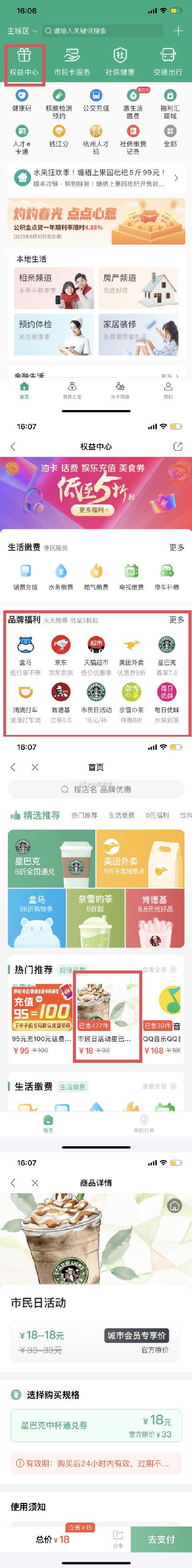 反馈 限制杭州地区杭州市民卡APP,可以18元买一张星巴