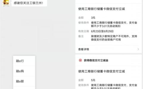"""【开通钱包领8元立减金】微信关注""""工银兰州""""->菜单"""
