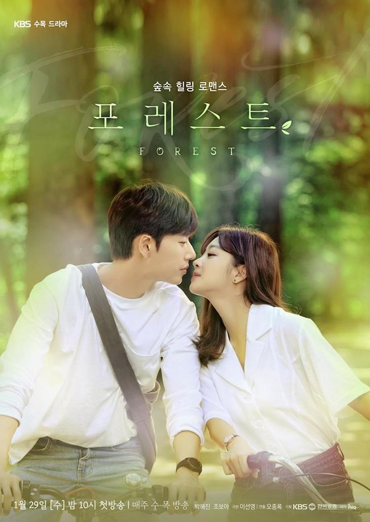 [ipz-244]朴海镇主演电视剧《森林》:那森林,那湖,很美-爱趣猫