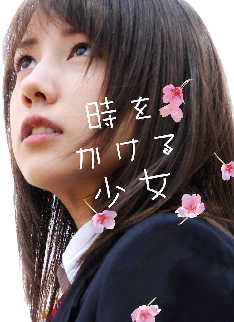 《穿越时空的少女》真人版电影影评:仲里依纱可爱到爆表,纯爱风格的恋爱小品