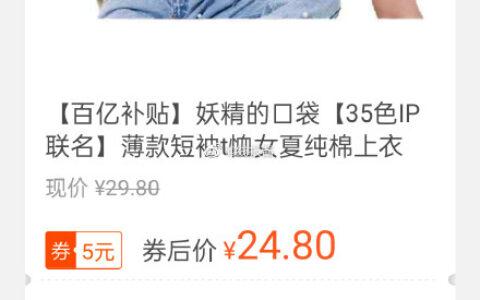 百亿补贴,妖精的口袋,35色IP联名短袖【24.8】