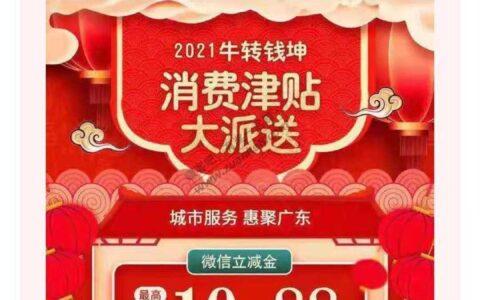 广东中行,领2.88至10.88微信立减金