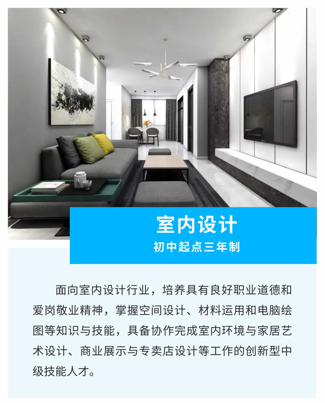 室内设计(初中起点三年制)-1_r1_c1.jpg