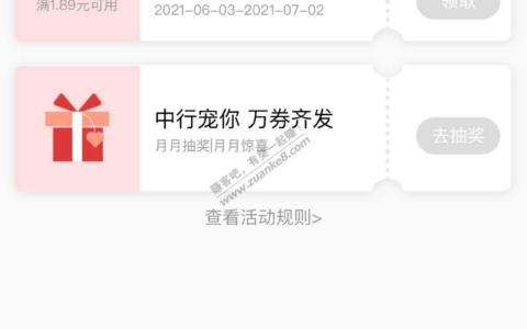 广东中行微信立减