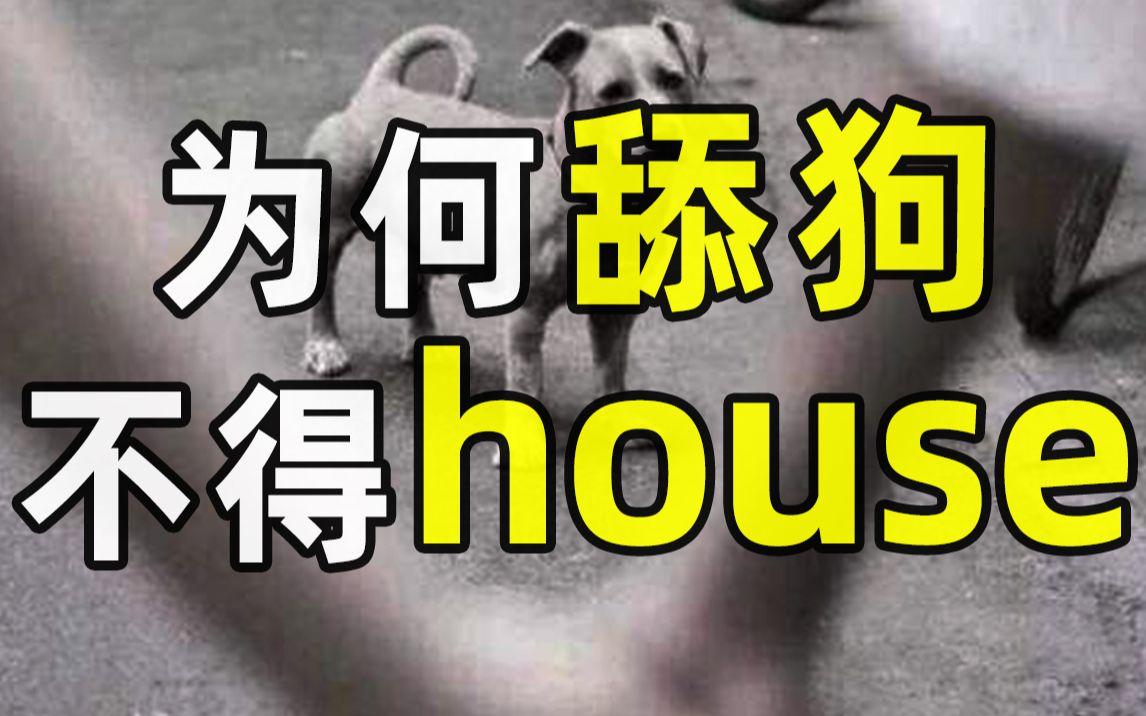 【半佛】为什么我们要暴打舔狗。