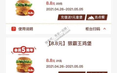 支付宝上的汉堡王有活动,8.8的双层牛肉堡