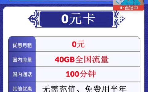 0月租卡→10g全国通用流量+30g定向+100分钟通话
