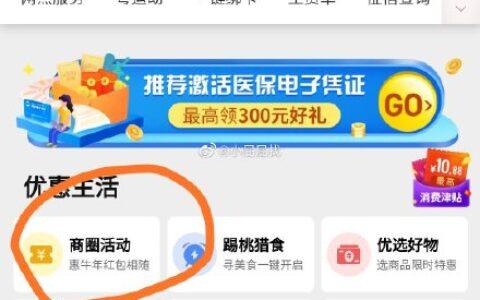 反馈 坐标汕头 中国银行APP 菜单栏生活-菜单栏生活-城