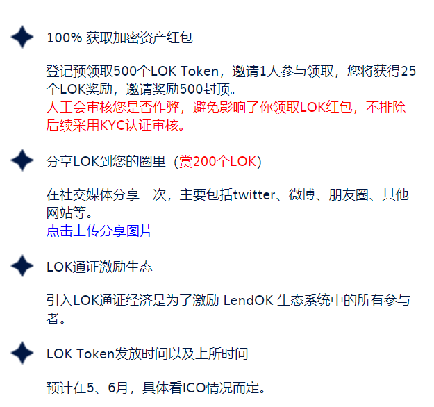 LendOK:登记ETH地址空投500LOK,官称价值100刀,邀请1人25个LOK奖励