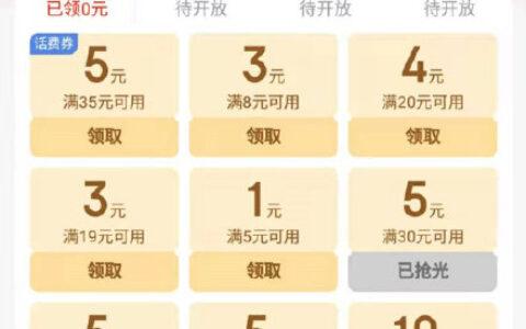 【京东】极速版app底部百元生活费,除30-5券其他可领