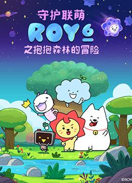 守护联萌ROY6之抱抱森林的冒险
