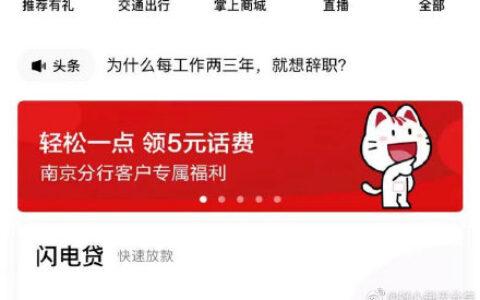 【招行】反馈南京地区,招商银行app首页有南京客户专