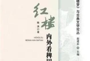 朱锐泉评《红楼内外看稗田》︱古典小说的文学血脉与文化折光