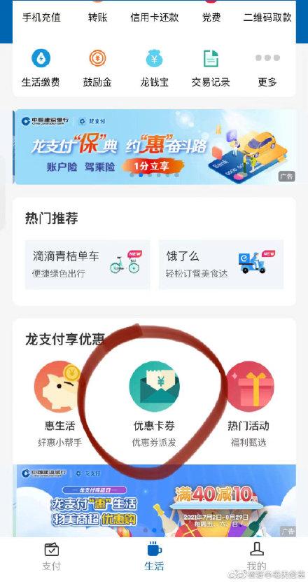 【建行】app右上角龙支付,优惠卡券有猫眼50无门槛,