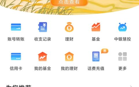 中国银行充话费30最低减6