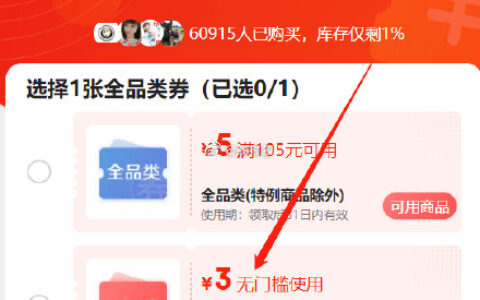 【京东】0.1元入3元无门槛券