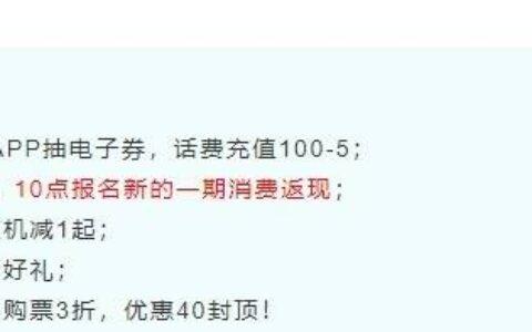4月15号周四:浦发日日返及新一期消费返现、民生星级好礼、浙商银行3折火车票等