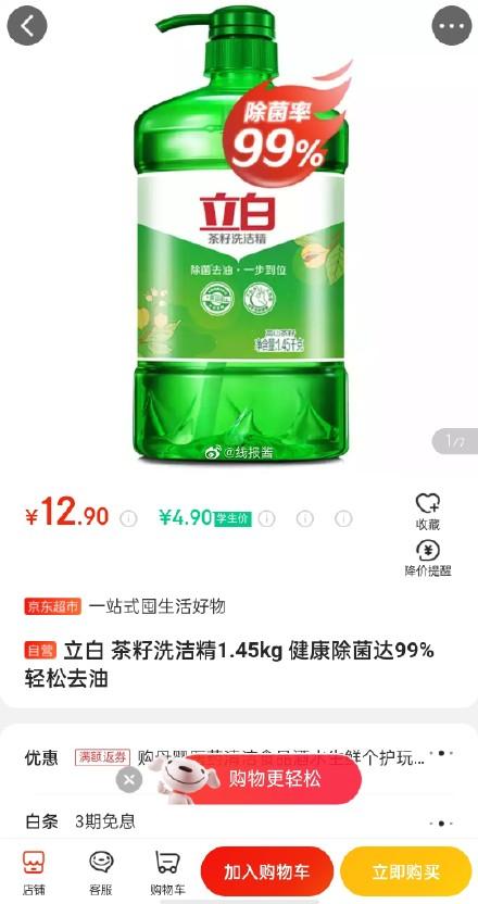 学生价4.9+运费卷立白 茶籽洗洁精1.45kg  健康除菌达9