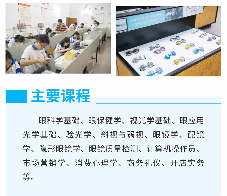 眼视光技术(高中起点三年制)-1_r2_c1.jpg