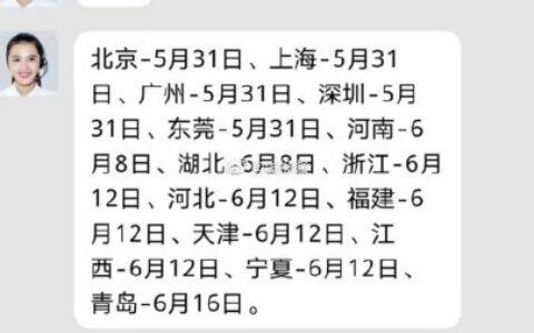 0点开始,如图地区可领京东满1000元打9折消费券,最高