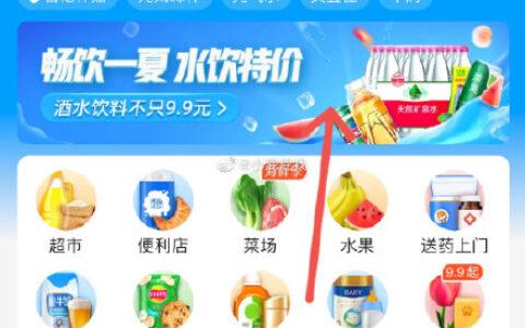 反馈 坐标广州 饿了么先领20-6冰淇凌红包天猫超市有2