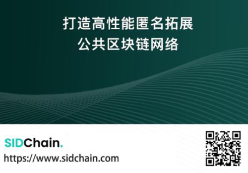 SID匿名链:波尔模式,刚上热币交易所,总量3.6亿枚,全网已挖出25700币