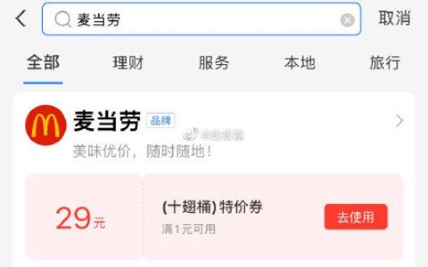 支付宝app搜【麦当劳】可领取(十翅桶)特价券,白天