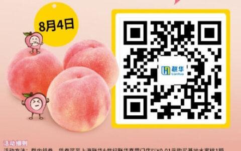 【上海地区】华联/世纪联华可以领券0.01兑换水蜜桃一