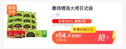猫超单品包邮款单品包邮康师傅方便面汤大师日式110g*1