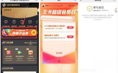 【王卡部分用户领3个月腾讯视频会员】限腾讯王卡用户