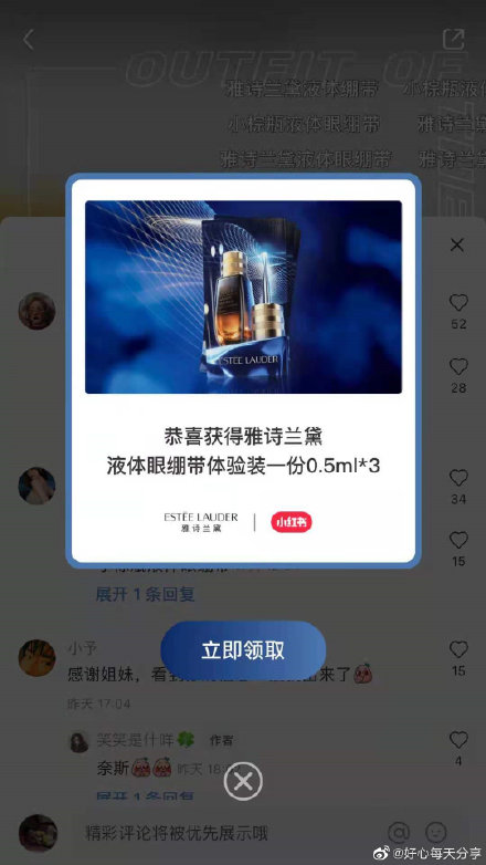 【小红书】反馈再试试app搜【小棕瓶液体眼绷带】