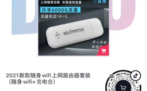 (首发)随身wifi,1元入手