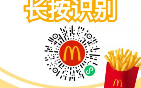 【麦当劳】微信扫小程序,输入口令【大口吃薯有滋有味