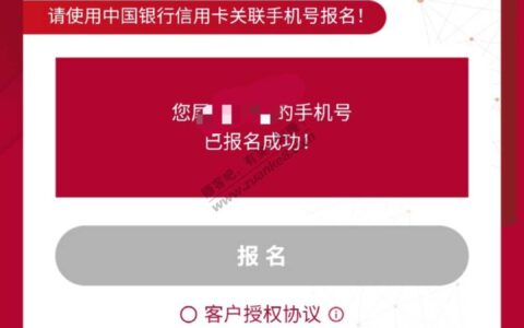 中行万事达双标卡 200-100微信立减金(短信邀约客户专享)